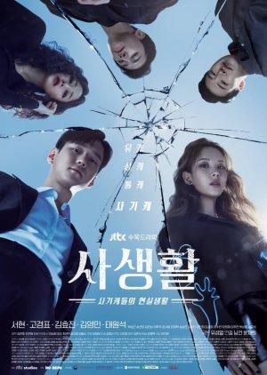 Korean Drama 사생활 / Private Lives