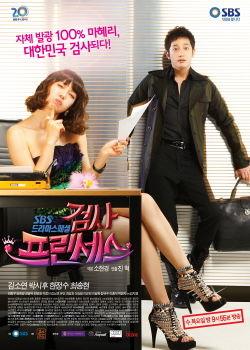 Korean Drama 검사 프린세스 / Geomsa Princess / 검사 마타하리 / Prosecutor Mata Hari / 检察官公主
