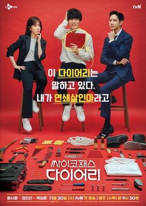 Korean Drama 싸이코패스 다이어리 / Psychopath Diary