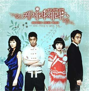 Korean Drama 케세라, 세라