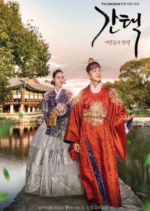 Korean Drama Queen: Love And War / 간택 – 여인들의 전쟁 / Selection: The War Between Women