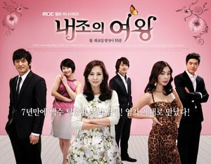 Korean Drama 내조의 여왕 / My Wife Is A Superwoman / Queen of Wives