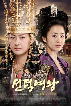 Korean Drama 선덕여왕 / Queen Seon Deok / Seonduk Yeo Wang / 善德女王 / The Great Queen Seondeok