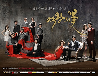 Korean Drama 여왕의 꽃 / Flower of the Queen / Flower of the Equator