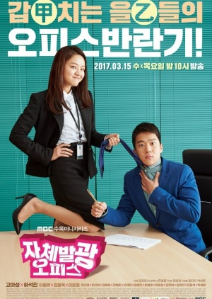 Korean Drama 자체발광 오피스 / Radiant Office /  Self-Radiation Office / Self-Dazzling Office