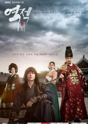 Korean Drama 역적:백성을 훔친 도적 / Rebel: Thief Who Stole the People / 역적 홍길동 / Rebel Hong Gil Dong