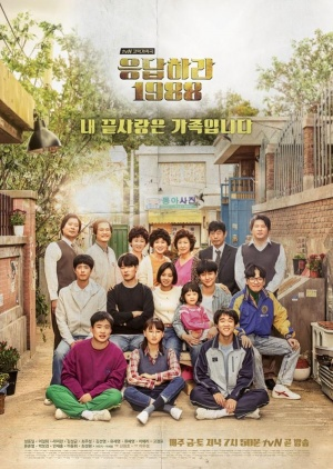 Korean Drama 응답하라 1988 / Reply 1988 / Answer to 1988 / Answer Me 1988