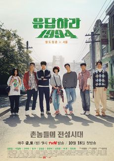 Korean Drama 응답하라 1994 / Reply 1994 / Answer Me 1994 / Answer to 1994