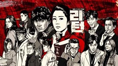 Korean Drama 리턴 / Return