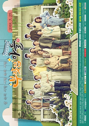 Korean Drama 부잣집아들 / Rich Family's Son / Wealthy Son