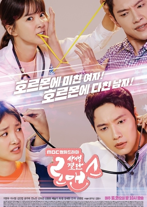 Korean Drama 사생결단 로맨스 / Risky Romance / Life-and-Death Romance