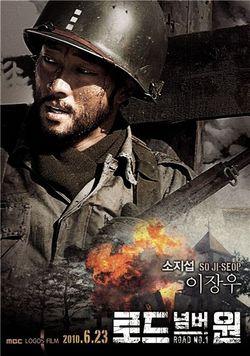 Korean Drama 로드 넘버원 / Road No. 1 / Rodeu Neombeowon