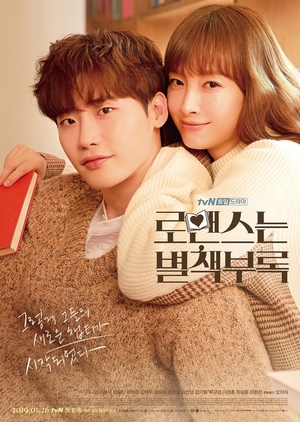Korean Drama 로맨스는 별책부록 / Romance Is a Bonus Book / Romance Is a Supplement / How To Publish Love