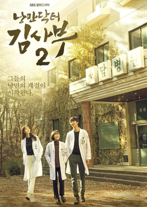 Korean Drama 낭만닥터 김사부 2 / Romantic Doctor, Teacher Kim (Season 2)