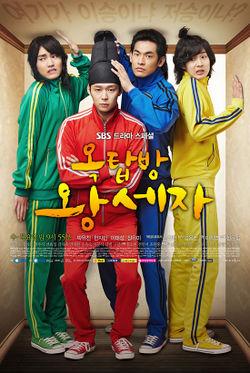 Korean Drama 옥탑방 왕세자 / Oktabbang Wangseja