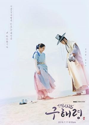 Korean Drama 신입사관 구해령 / Rookie Historian Goo Hae Ryung