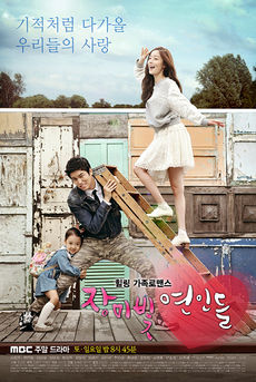Korean Drama 장미빛 연인들 / Jangmibit Yeonindeul / Rosy Lovers