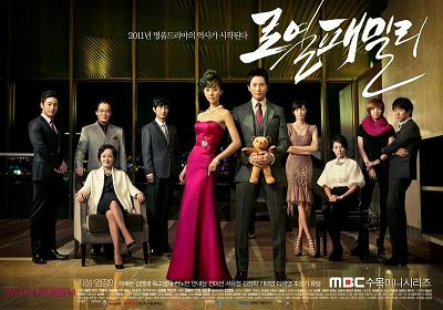 Korean Drama 로얄 패밀리 / Royal Family