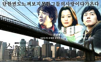 Korean Drama Sad Sonata / 슬픈연가 / Seul-peun Yeon-ga
