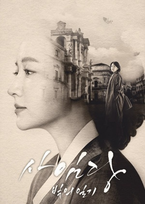 Korean Drama  사임당, 빛의 일기 / Saimdang, Light's Diary / Saimdang, the Herstory