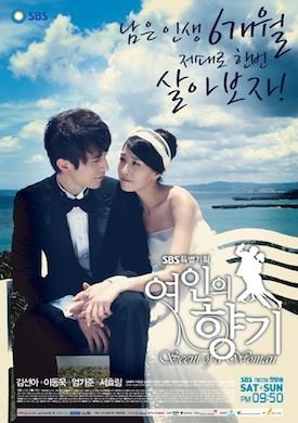 Korean Drama 여인의 향기 / Yeoineui Hyanggi
