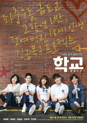 Korean Drama 학교 2017 / School 2017 / 학교 7 / School Season 7