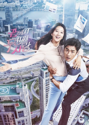 Korean Drama 끝에서 두번째 사랑 / Second to Last Love / Second Love