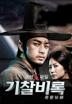 Korean Drama 기찰비록 / Gichalbirok / 조선X파일: 기찰비록 / Joseon X-Files: Secret Investigation Record