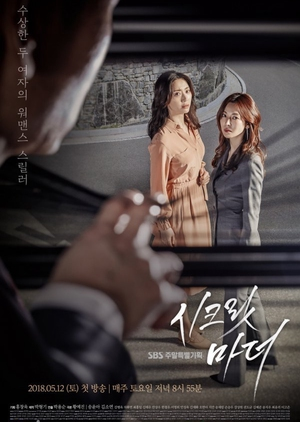 Korean Drama 시크릿 마더 / Secret Mother