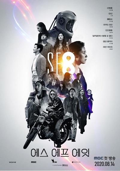 Korean Drama 에스에프에잇 / SF8
