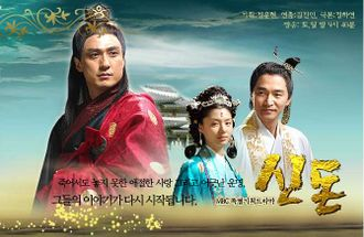 Korean Drama 신돈 / Shin Don