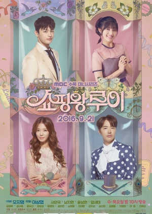 Korean Drama 쇼핑왕 루이 / Shopping King Louie