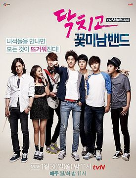 Korean Drama 닥치고 꽃미남밴드 / Dakchigo Kkotminambaendeu / Flower Boy Band : Eye Candy