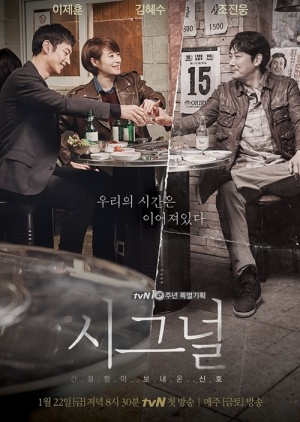 Korean Drama 시그널 / Signal /  Memories of Murder