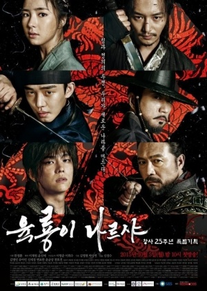 Korean Drama 육룡이 나르샤 / Six Flying Dragons