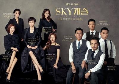 Korean Drama SKY 캐슬 / Sky Castle / 프린세스 메이커 / Princess Maker