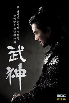 Korean Drama 무신 / Moo-sin / Military Official / Mushin / God of War