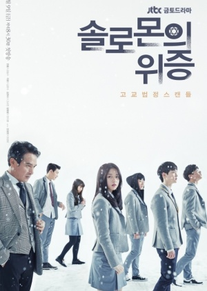 Korean Drama 솔로몬의 위증 / Solomon's Perjury / The Trial of Solomon