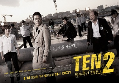 Korean Drama 특수사건전담반 TEN 2 / Special Affairs Team TEN 2