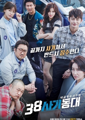 Korean Drama Police Unit 38 / 38 Revenue Collection Unit / Squad 38 / Tax Team 38 / 38 사기동대 / 38 Task Force