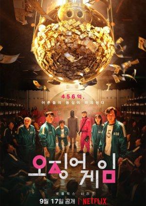 Korean Drama Squid Game / 오징어 게임