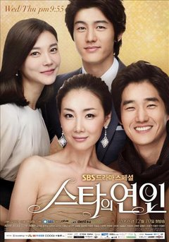 Korean Drama 오! 나의 여신님 / Oh! My Goddess / Celebrity's Sweetheart / Celebrity Lover / 오! 나의 여신님