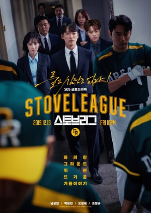Korean Drama 스토브리그 / Stove League /  Hot Stove League