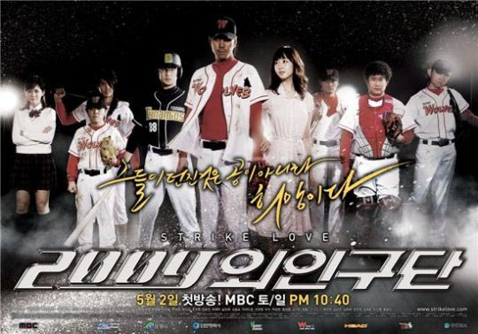 Korean Drama 2009 Alien Baseball Team / 2009 Oein Kudan / 2009 외인구단