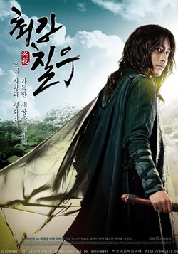 Korean Drama 최강칠우 / Choi Kang Chil Woo / Strongest Chil Woo, The Mighty Chilwu