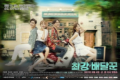 Korean Drama 최강 배달꾼 / Strongest Deliveryman / Best Delivery Person