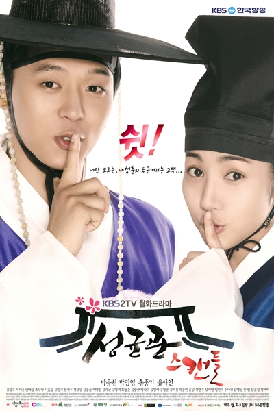 Korean Drama 성균관 스캔들 / Sungkyunkwan Scandal