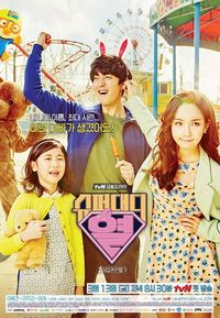 Korean Drama 슈퍼대디 열 / Super Daddy Yeol