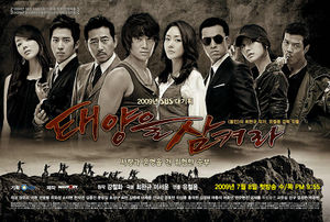 Korean Drama 태양을 삼켜라 / All In 2 / Taeyangeul Ssamkyeora / 히든 / Hidden, 꾼들의 나라 / The Land of Professionals