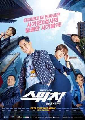 Korean Drama 스위치 – 세상을 바꿔라 / Switch: Change the World / 공작왕 / Peacock King